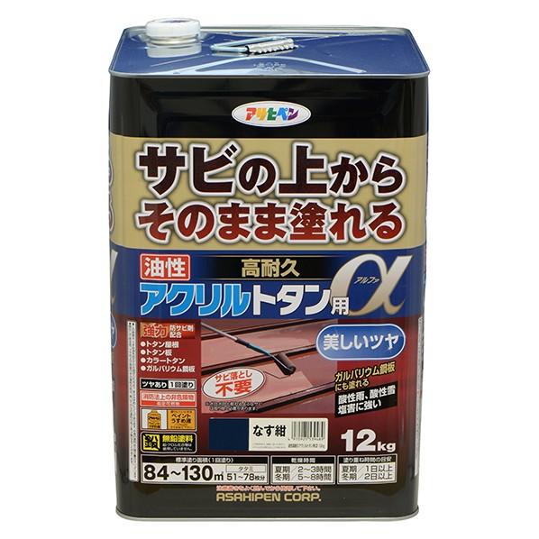 アサヒペン 買物 油性高耐久アクリルトタン用α なす紺 12kg さび上 サビうえ 4年保証 高耐久