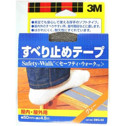 3M スリーエム 宅配便送料無料 ついに再販開始 屋内 屋外用 すべり止めテープ SWG-50 幅50mm×長さ4.5m グレー