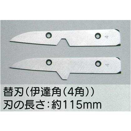 東北エスパル 伊達 角(4角) 替刃 刃長:115mm TE-A2-K-5