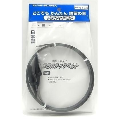 信栄物産 プラスチックベルト 幅10mm×長さ1500mm PB-115N 特別セール品 超激安 2本