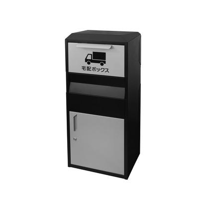 ハイロジック 戸建て用宅配ボックス シルバー/ブラック H1100×W463×D338mm HTB-01