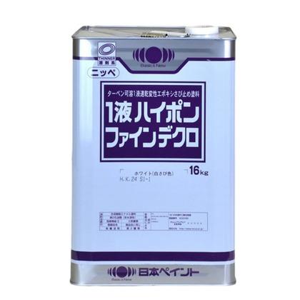 日本ペイント 1液ハイポンファインデクロ 白クリーム 16kg ニッペ 錆止め