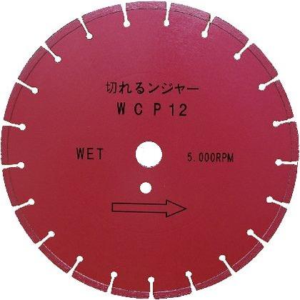 DIATECH 切れるンジャーWACダイヤ湿式 WCP12 電動工具・カッター・切断