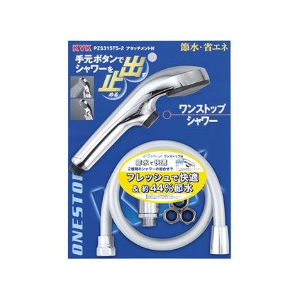 KVK eシャワーnf シャワーヘッド(メッキ・ワンストップ)アタッチメント付 PZS315TS-2 シャワー部品