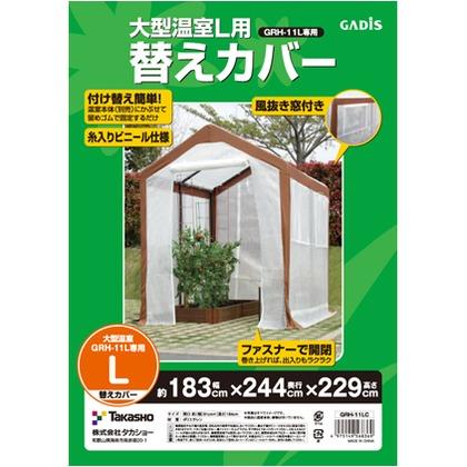 タカショー 大型温室 L用 替えカバー 約幅183cm×奥行244cm×高さ229cm GRH-11LC