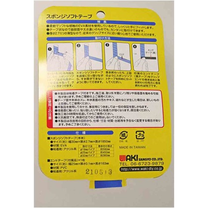 和気産業 スポンジソフトテープ 黒 30X1850mm ISG-011