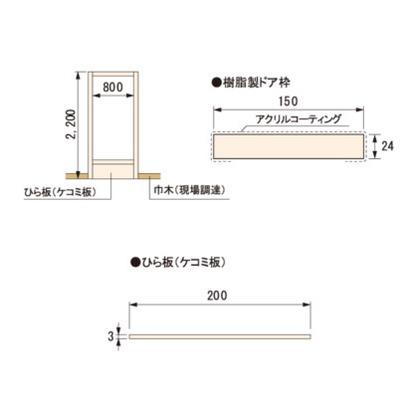 JOTO 浴室ドア枠セット ホワイト 間口800mm SP-R7506M24K-WT 浴室ドア枠セット