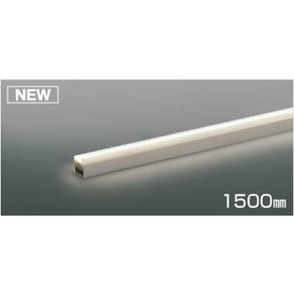 コイズミ照明 LED 間接照明器具 高-39 幅-38 全長-1500mm AL47090L