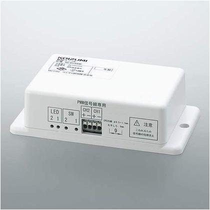 コイズミ照明 ライトコントロ-ラ 高-36 幅-127×71mm XE45300E ライトコントロ-ラ