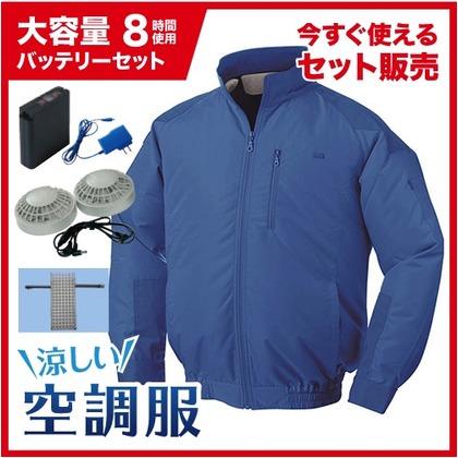 NSP 空調服立ち襟チタン【大容量バッテリー黒ファンセット】 8209939 ブルー2L NA-101B