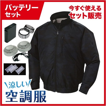 NSP 空調服立ち襟チタン【バッテリー黒ファンセット】 8209787 迷彩ネイビーL NA-102A