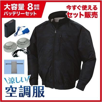 NSP 空調服立ち襟チタン【大容量バッテリー黒ファンセット】 8209977 迷彩ネイビー2L NA-102B