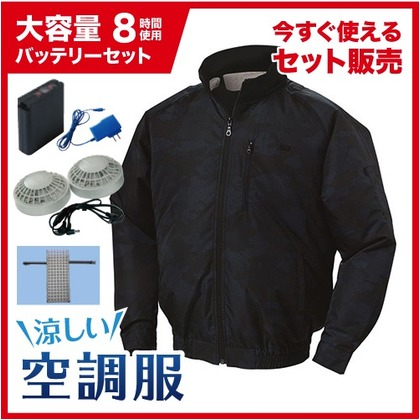 NSP 空調服立ち襟チタン【大容量バッテリー黒ファンセット】 8209979 迷彩ネイビー4L NA-102B