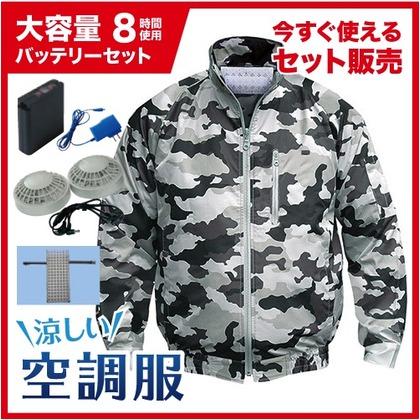 NSP 空調服立ち襟チタン【大容量バッテリー白ファンセット】 8209986 迷彩グレー5L NA-102B