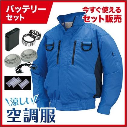 NSP 空調服立ち襟チタン【バッテリー黒ファンセット】 8209537 ブルー/チャコール5L NA-113A