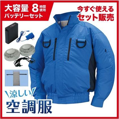 NSP 空調服立ち襟チタン【大容量バッテリー黒ファンセット】 8209561 ブルー/チャコール5L NA-113B