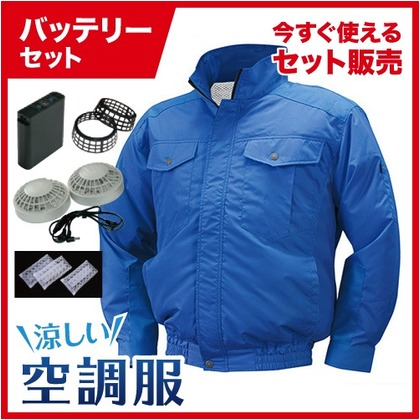 NSP 空調服立ち襟チタン【バッテリー黒ファンセット】 8209567 ブルー5L NA-111A