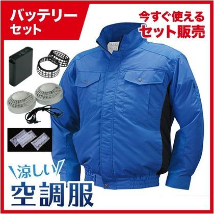NSP 空調服立ち襟チタン【バッテリー黒ファンセット】 8209579 ブルー/チャコール5L NA-111A