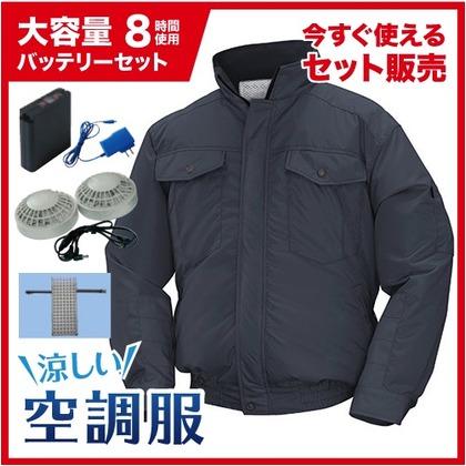 NSP 空調服立ち襟チタン【大容量バッテリー黒ファンセット】 8210002 チャコールグレー3L NA-111B