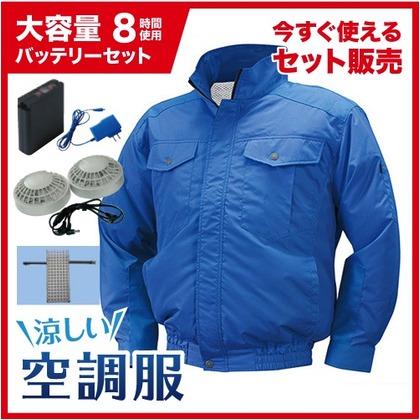 NSP 空調服立ち襟チタン【大容量バッテリー黒ファンセット】 8209585 ブルー5L NA-111B