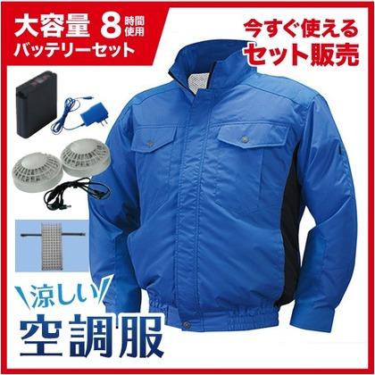 NSP 空調服立ち襟チタン【大容量バッテリー黒ファンセット】 8209592 ブルー/チャコールM NA-111B