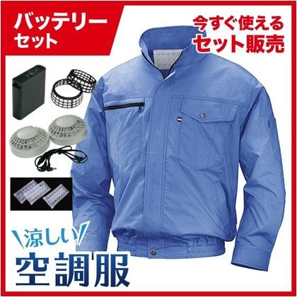 NSP 空調服立ち襟綿【バッテリー白ファンセット】 8209833 ライトブルー2L NA-201A