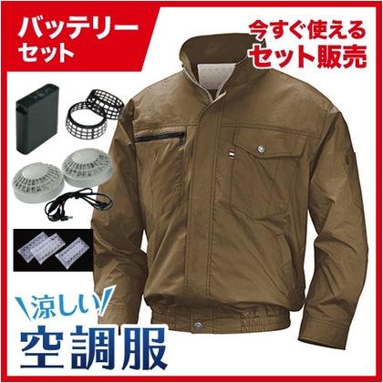 NSP 空調服立ち襟綿【バッテリー黒ファンセット】 8209844 キャメルL NA-201A