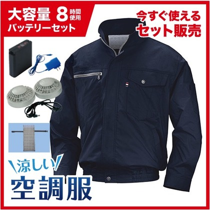 NSP 空調服立ち襟綿【大容量バッテリー黒ファンセット】 8210005 ネイビーS NA-201B