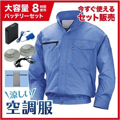 NSP 空調服立ち襟綿【大容量バッテリー白ファンセット】 8210021 ライトブルーL NA-201B