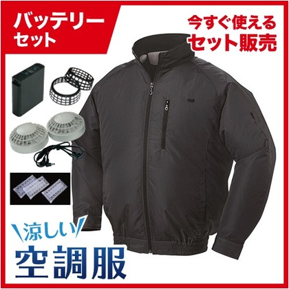 NSP 空調服立ち襟ポリエステル【バッテリー黒ファンセット】 8209854 チャコールグレー5L NA-301A