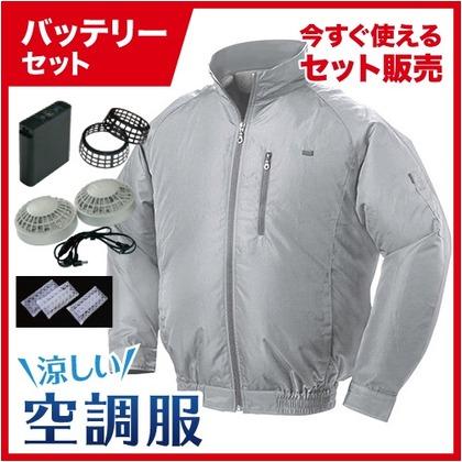 NSP 空調服立ち襟ポリエステル【バッテリー白ファンセット】 8209856 シルバーL NA-301A