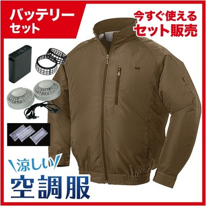 NSP 空調服立ち襟ポリエステル【バッテリー黒ファンセット】 8209865 キャメル4L NA-301A