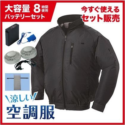 NSP 空調服立ち襟ポリエステル【大容量バッテリー黒ファンセット】 8210043 チャコールグレー5L NA-301B