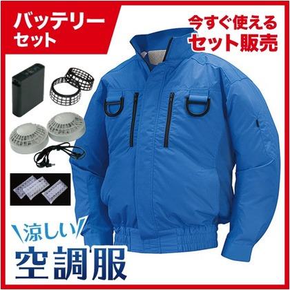 NSP 空調服立ち襟ポリエステル【バッテリー黒ファンセット】 8209608 ブルー4L NA-313A