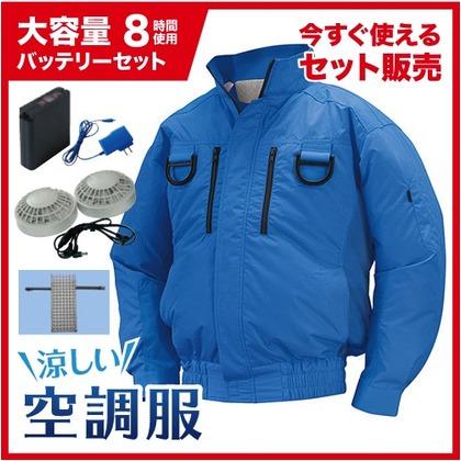NSP 空調服立ち襟ポリエステル【大容量バッテリー黒ファンセット】 8209620 ブルー4L NA-313B