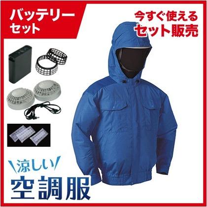 NSP 空調服フードチタン【バッテリー黒ファンセット】 8209877 ブルー3L NB-101A