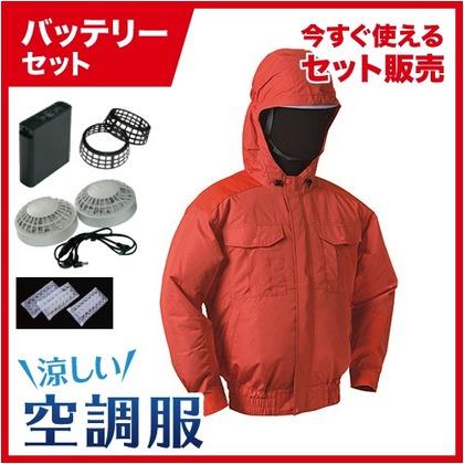 NSP 空調服フードチタン【バッテリー白ファンセット】 8209885 オレンジ4L NB-101A