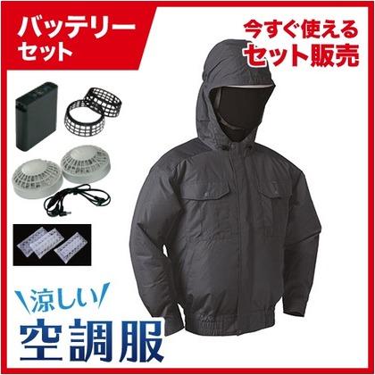 NSP 空調服フードチタン【バッテリー黒ファンセット】 8209894 チャコールグレーL NB-101A