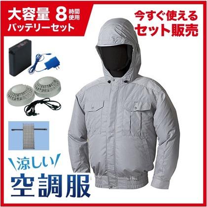 NSP 空調服フードチタン【大容量バッテリー白ファンセット】 8210057 シルバーL NB-101B