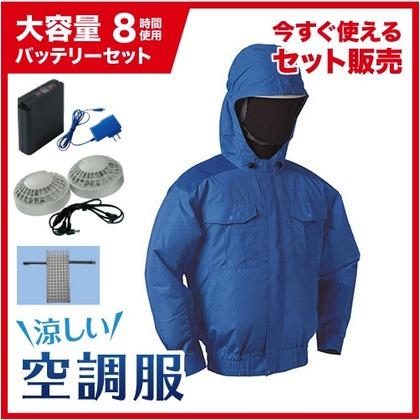 NSP 空調服フードチタン【大容量バッテリー黒ファンセット】 8210067 ブルー4L NB-101B
