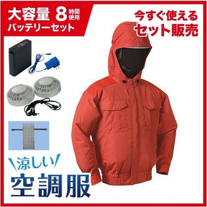 NSP 空調服フードチタン【大容量バッテリー白ファンセット】 8210071 オレンジL NB-101B