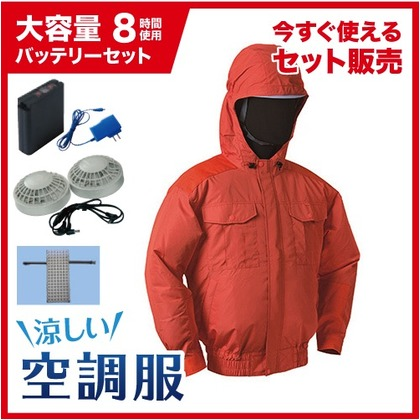 NSP 空調服フードチタン【大容量バッテリー白ファンセット】 8210073 オレンジ3L NB-101B