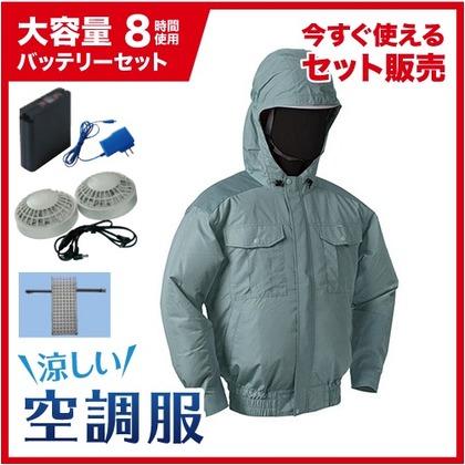 NSP 空調服フードチタン【大容量バッテリー白ファンセット】 8210077 モスグリーンL NB-101B