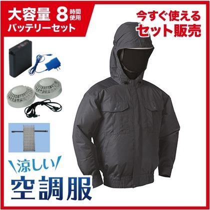 NSP 空調服フードチタン【大容量バッテリー黒ファンセット】 8210086 チャコールグレー4L NB-101B
