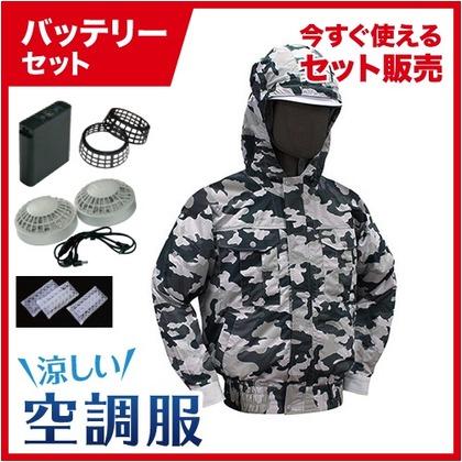 NSP 空調服フードチタン【バッテリー白ファンセット】 8209908 迷彩グレー3L NB-102A