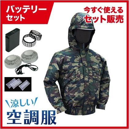 NSP 空調服フードチタン【バッテリー黒ファンセット】 8209915 迷彩グリーン4L NB-102A