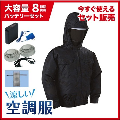 NSP 空調服フードチタン【大容量バッテリー黒ファンセット】 8210092 迷彩ネイビー4L NB-102B