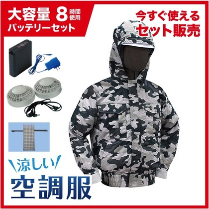 NSP 空調服フードチタン【大容量バッテリー白ファンセット】 8210098 迷彩グレー4L NB-102B