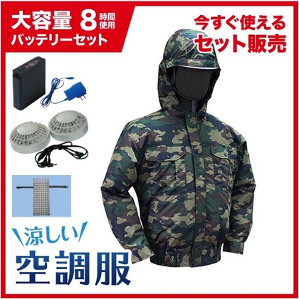 NSP 空調服フードチタン【大容量バッテリー黒ファンセット】 8210105 迷彩グリーン5L NB-102B