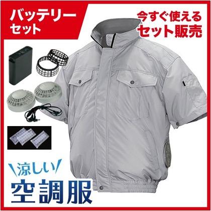 NSP 空調服立ち襟チタン【バッテリー白ファンセット】 8209623 シルバーL ND-111A